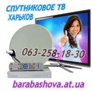 Продажа,  настройка установка спутниковых антенн в Харькове и обл.