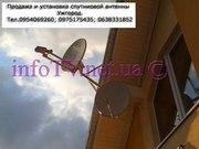 Купить спутниковую антенну Ужгород установка и настройка недорого.
