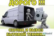Куплю дорого стиральные машины Б/у и холодильники в любом состоянии!