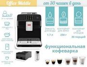 Аренда кофемашины Киев. Кофемашины для офиса аренда